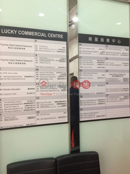 樂基商業中心 (Lucky Commercial Centre) 上環|搵地(OneDay)(3)