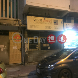 11 Wing Kwong Street|榮光街11號