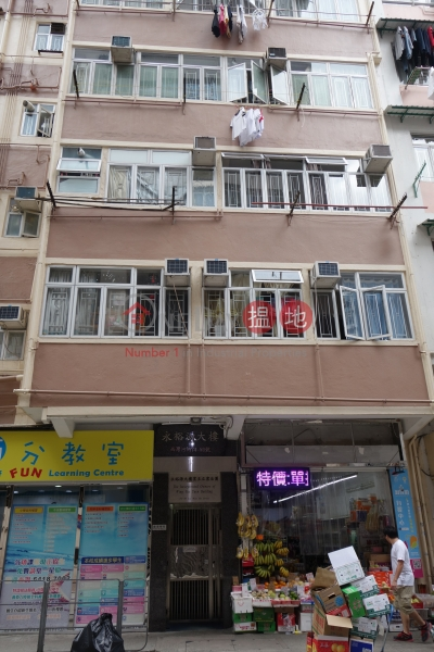 Wing Yue Yuen Building (Wing Yue Yuen Building) Sai Wan Ho|搵地(OneDay)(3)