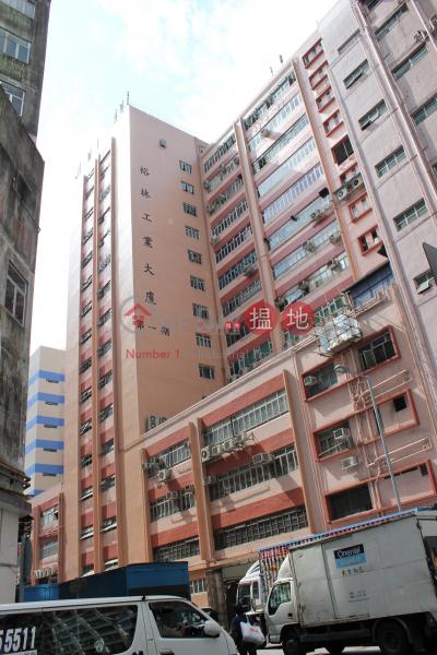 YEE LIM IND> CENTRE BLK. B, Yee Lim Industrial Building - Block A, B, C 裕林工業中心 - A,B,C座 Rental Listings   Kwai Tsing District (forti-01554)