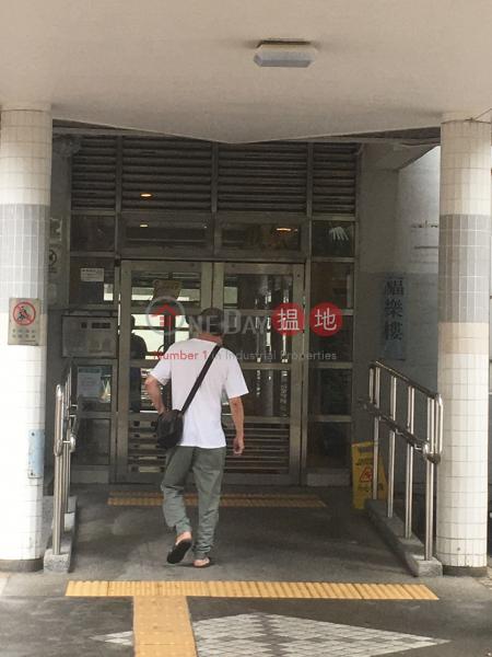 嘉福邨福樂樓 (Fuk Lok House, Ka Fuk Estate) 粉嶺 搵地(OneDay)(2)