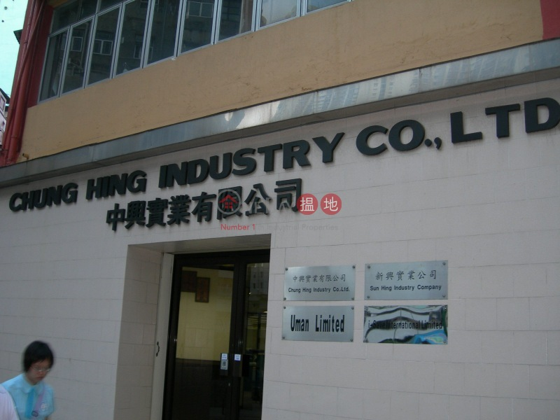 勝景工業大廈 (Shing King Industrial Building) 柴灣|搵地(OneDay)(3)
