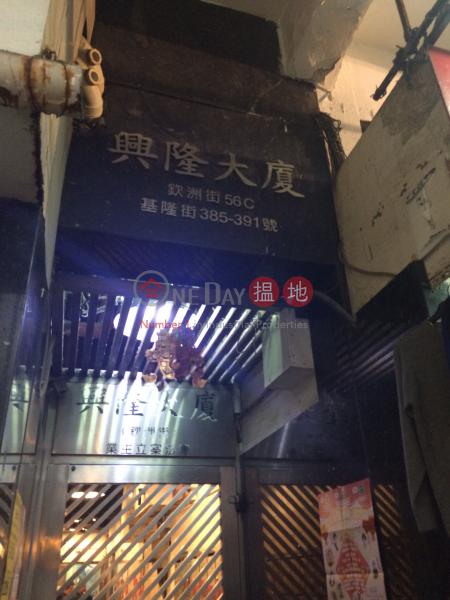 基隆街385-391號 (Hing Lung Building) 深水埗|搵地(OneDay)(1)