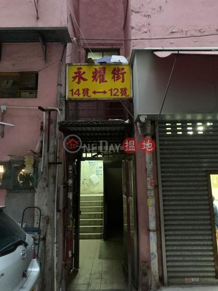 12 Wing Yiu Street (12 Wing Yiu Street) To Kwa Wan|搵地(OneDay)(1)