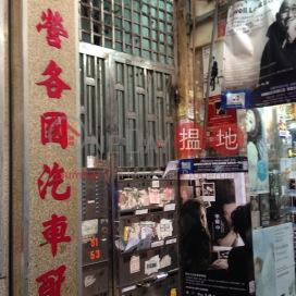 通菜街51-53號,旺角, 九龍