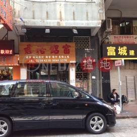 大南街82號,太子, 九龍