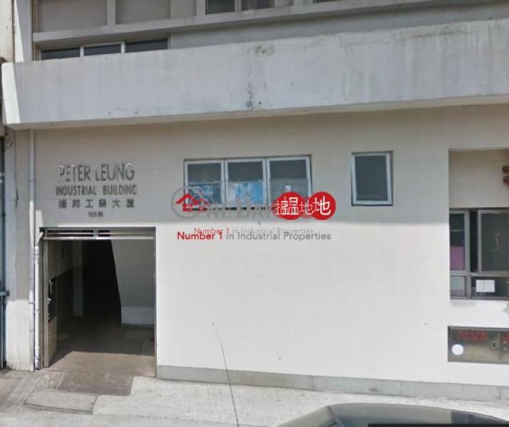 PETER LEUNG IND BLDG, Peter Leung Industrial Building 振邦工業大廈 Rental Listings   Kwun Tong District (lcpc7-05647)