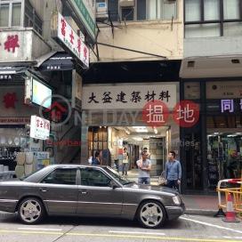 砵蘭街328-330號,旺角, 九龍