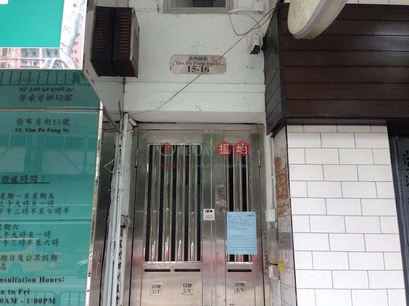 15-16 Yim Po Fong Street (15-16 Yim Po Fong Street) Mong Kok|搵地(OneDay)(1)