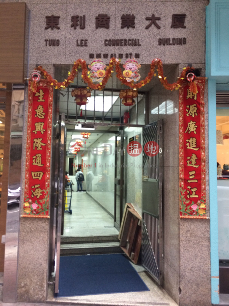 Tung Lee Commercial Building (Tung Lee Commercial Building) Sheung Wan|搵地(OneDay)(2)