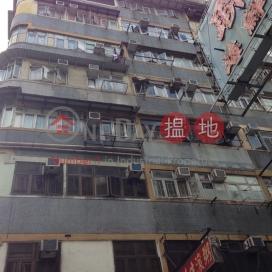 Kam Po Building|金寶大廈,吳松街77號