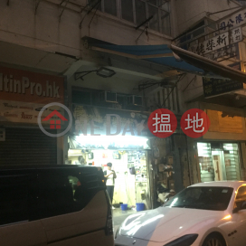 榮光街21號,土瓜灣, 九龍