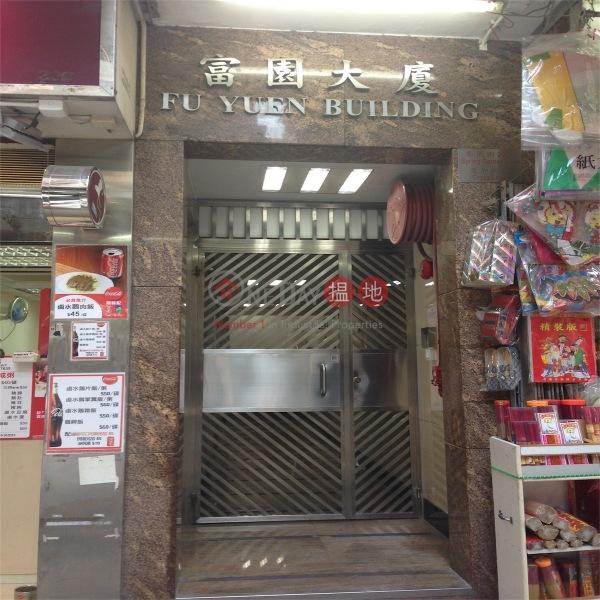 富園大廈 (Fu Yuen Building) 灣仔|搵地(OneDay)(1)