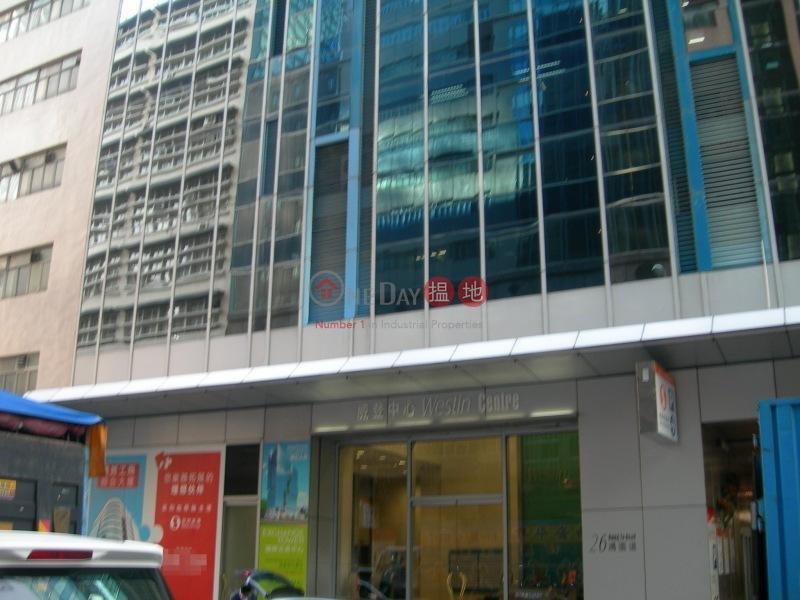 威登中心 (Westin Centre) 觀塘|搵地(OneDay)(1)