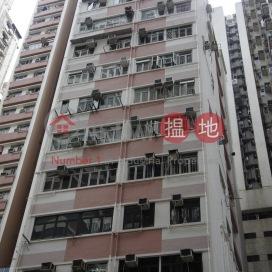 同達大廈,石塘咀, 香港島