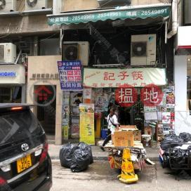 威靈頓街|中區群英商業大廈(Khuan Ying Commercial Building)出售樓盤 (01B0113428)_0