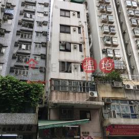 Shui Ying Building,Sham Shui Po, Kowloon