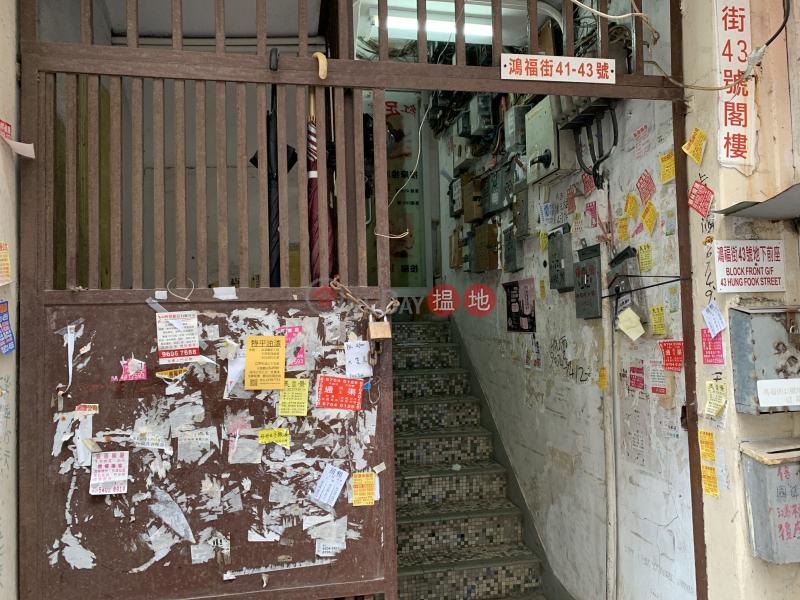 41 Hung Fook Street (41 Hung Fook Street) To Kwa Wan 搵地(OneDay)(1)