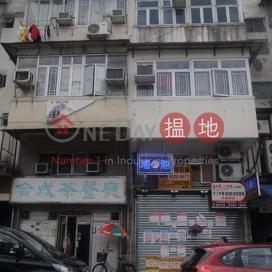 San Shing Avenue 10|新成路10號