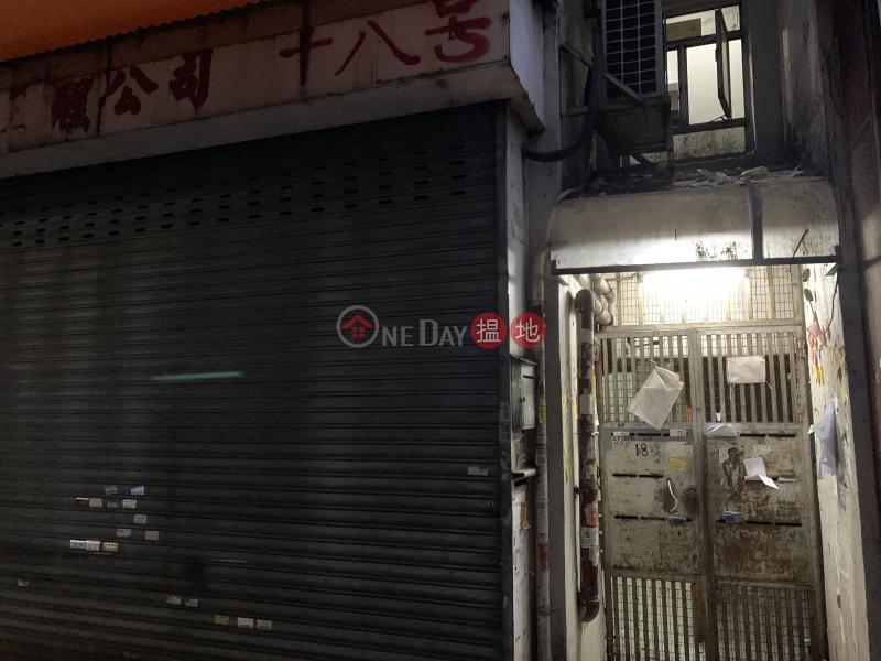 18 Hung Kwong Street (18 Hung Kwong Street) To Kwa Wan 搵地(OneDay)(1)