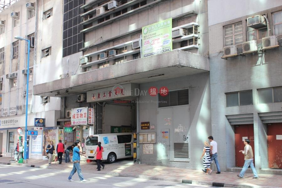 大眾工業大廈 (Genplus Factory Building) 觀塘|搵地(OneDay)(3)