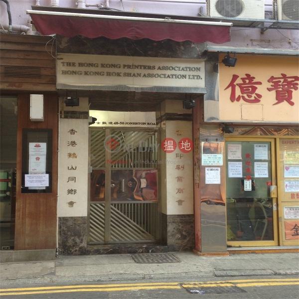 48-50 Johnston Road (48-50 Johnston Road) Wan Chai|搵地(OneDay)(1)