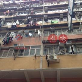 基隆街251-253號,深水埗, 九龍