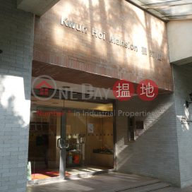 Block 1 Kwun Hoi Mansion Sites A Lei King Wan|觀海閣 (1座)