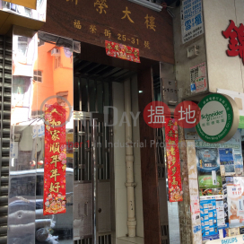 Sun Wing Building,Sham Shui Po, Kowloon