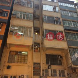 皇后大道西 20 號,上環, 香港島