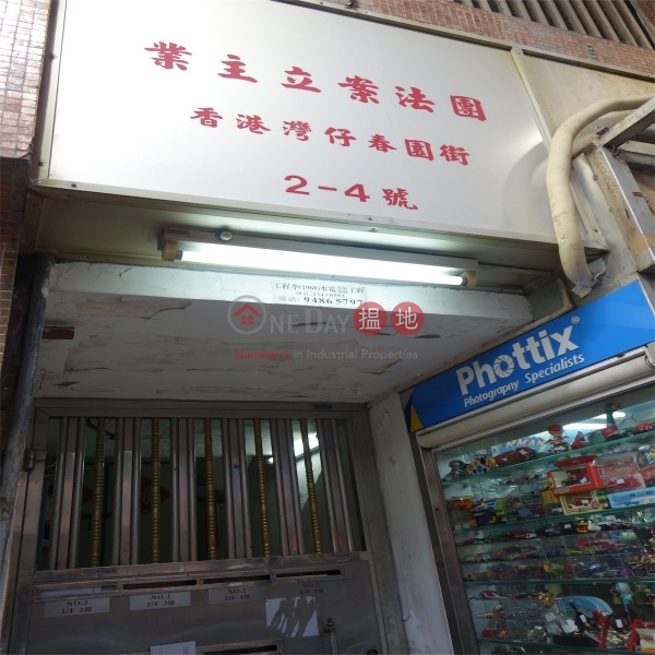2-4 Spring Garden Lane (2-4 Spring Garden Lane) Wan Chai|搵地(OneDay)(1)