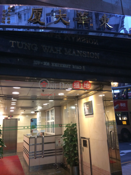 Tung Wah Mansion (Tung Wah Mansion) Wan Chai|搵地(OneDay)(2)