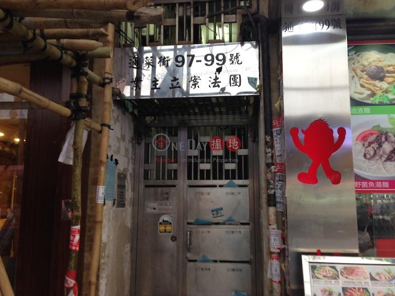 通菜街97-99號 (97 Tung Choi Street ) 旺角|搵地(OneDay)(1)
