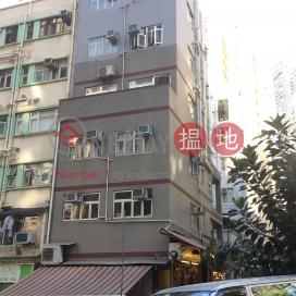 樂古道10號,上環, 香港島