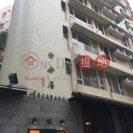 靜安居,蘇豪區, 香港島