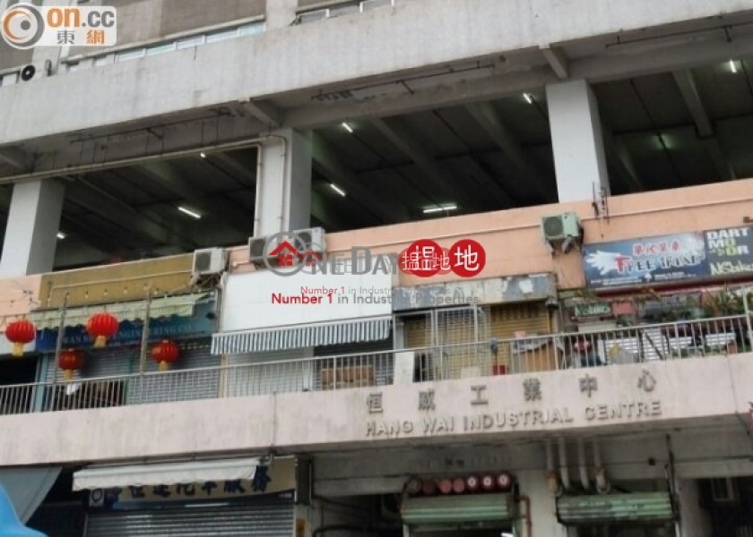 The Most Chepa Industrial Building near the MTR Station | Hang Wai Industrial Centre 恆威工業中心 Sales Listings