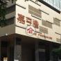 嘉亨灣 5座 (Tower 5 Grand Promenade) 東區太康街38號|- 搵地(OneDay)(1)