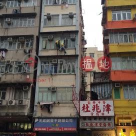 285 Lai Chi Kok Road|荔枝角道285號