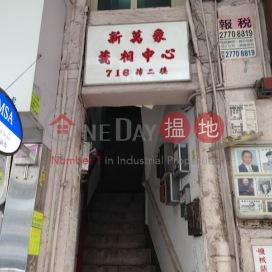 上海街716-718號,太子, 九龍