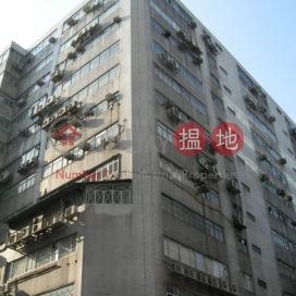 億利工業中心,長沙灣, 九龍