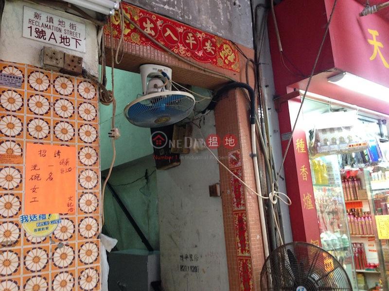 1A Reclamation Street (1A Reclamation Street) Jordan|搵地(OneDay)(2)