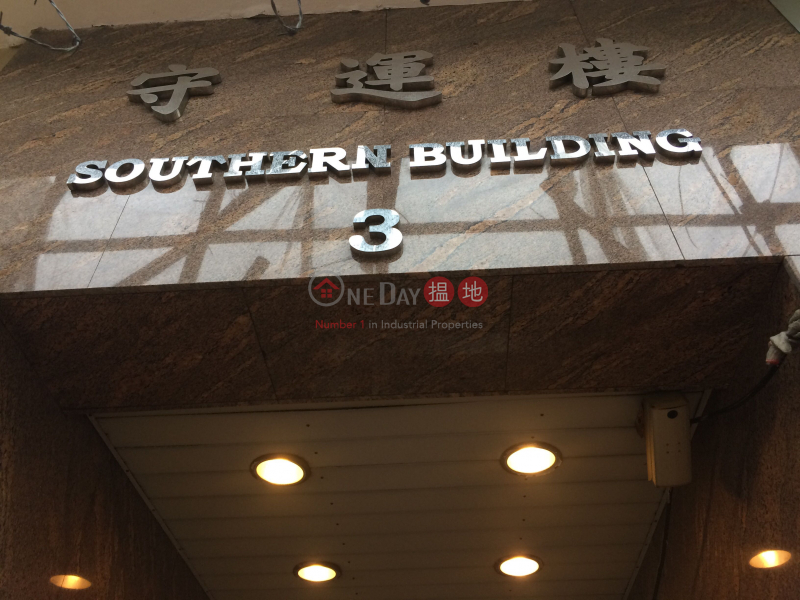Southern Building (Southern Building) Kwai Fong|搵地(OneDay)(3)