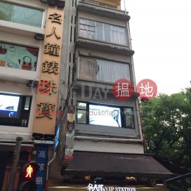 57 Hankow Road,Tsim Sha Tsui, Kowloon