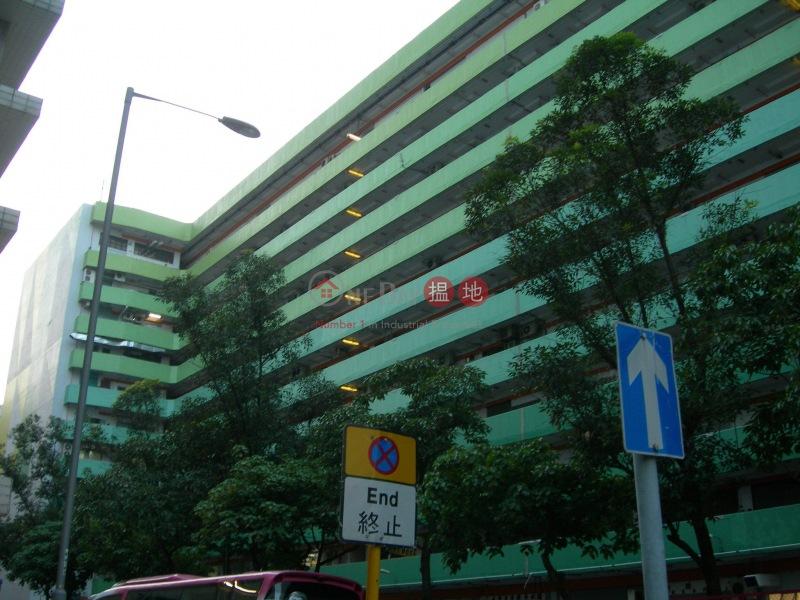 宏昌工廠大廈 (Wang Cheong Factory Estate) 長沙灣|搵地(OneDay)(3)