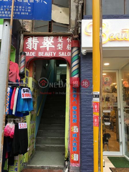 福華街11號 (11 Fuk Wa Street) 深水埗 搵地(OneDay)(3)