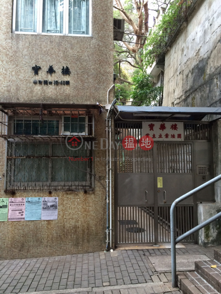Po Wah House (Po Wah House) Kennedy Town|搵地(OneDay)(3)