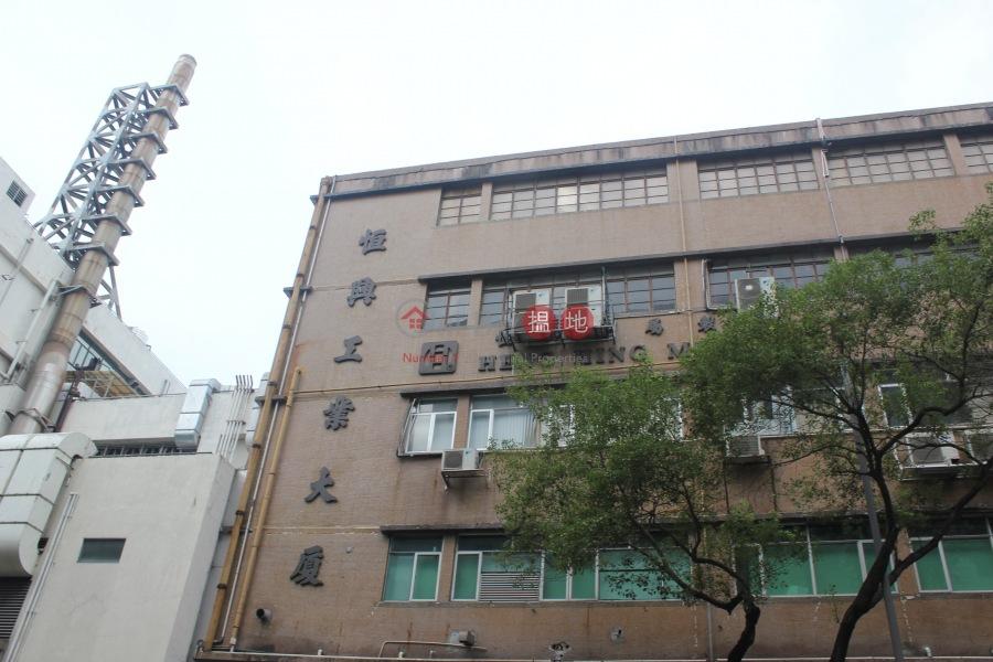 Heng Hing Industrial Building (Heng Hing Industrial Building) Fanling|搵地(OneDay)(4)