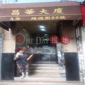 Block A Cheong Wah Building|昌華大廈A座