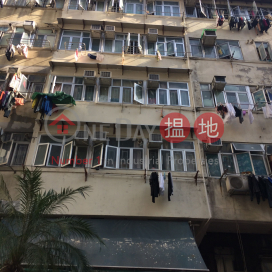 二陂坊5號,荃灣東, 新界