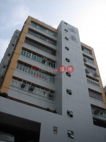 安華工業大廈 沙田安華工業大廈(On Wah Industrial Building)出租樓盤 (newpo-03871)